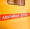 Аварийные службы в Агвали